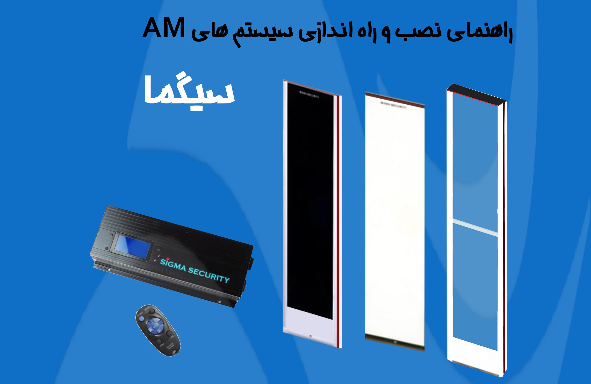 راهنما نصب سیستم AM سیگما